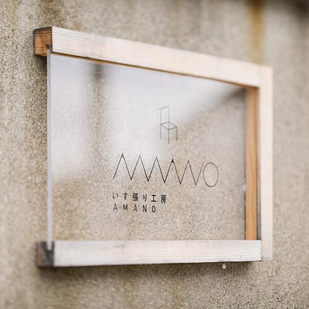 いす張り工房 AMANOのロゴ看板の画像